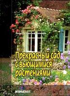 Прекрасный сад с вьющимися растениями  Хельга и Адольф Больман  купить