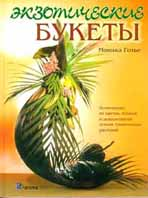 Экзотические букеты. Композиции из цветов, плодов и декоративной зелени тропических растений  М. Готье купить