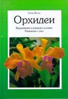 Орхидеи. Выращивание в домашних условиях, разведение и уход  Г. Шосер купить