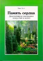 Память сердца. Декоративное озеленение надгробий и могил. Выбор растений и уход за ними  Х. Ботт купить