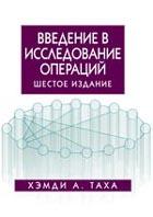 Введение в исследование операций, 6 издание  Хемди А. Таха  купить