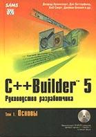 С++ Builder 5. Руководство разработчика в двух томах  Джерод Холлингворс, Дэн Баттерфилд, Боб Свот и др.  купить