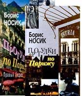 Прогулки по Парижу (2книги + CD). Левый берег и острова (1 книга), правый берег (2 книга)  Борис Носик  купить