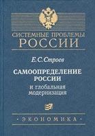Самоопределение России и глобальная модернизация  Строев Е.С. купить