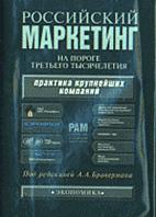 Российский маркетинг на пороге 3-го тысячелетия  Под ред. Бравермана А.А. купить
