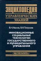 Инновационные социальные технологии государственного и муниципального управления  В. Н. Иванов купить