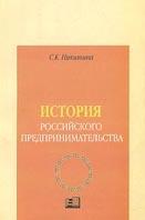 История российского предпринимательства  Никитина С.К. купить