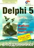 Delphi 5  Гофман В.Э., Хомоненко А.Д. купить