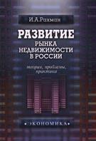 Развитие рынка недвижимости в России: теория,проблемы, практика  Рахман И.А. купить