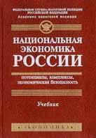 Национальная экономика России. Учебник.  Под ред. Лисова В.И. купить
