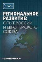 Региональное развитие: опыт России и Европейского Союза  Под ред. Гранберга купить