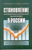 Становление предпринимательской экономики в России  Криворучко О.Н., Зайцев А.А.и др. купить