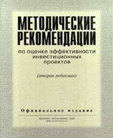 Методические рекомендации по оценке эффективности инвестиционных проектов  Коссов В. купить