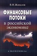 Финансовые потоки в Российской экономике  Живалов В.Н. купить