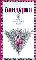 Бандурка. Українські сороміцькі пісні   купить