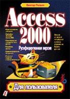 Access 2000 для пользователя. Русиф. версия  Пасько Виктор купить