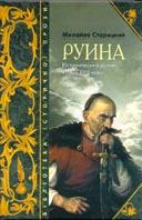 Руина. Исторический роман конца XVII века  Михайло Старицький купить