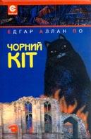 Чорний кіт  Едгар Аллан По купить