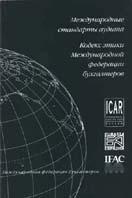 Международные стандарты аудита. Кодекс этики Международной федерации бухгалтеров   купить