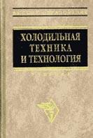 Холодильная техника и технология  Под редакцией Руцкого А.В. купить