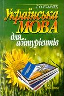 Українська мова для абітурієнтів, 4-те видання  Козачук Г. О. купить