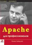 Apache для профессионалов  Питер Уэйнрайт  купить