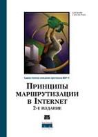 Принципы маршрутизации в Internet, 2-е издание  Сэм Хелеби, Денни Мак-Ферсон  купить
