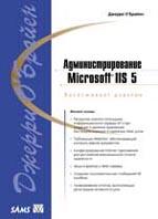 Администрирование Microsoft IIS 5  Джерри О'Брайен  купить