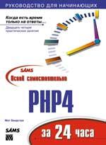 Освой самостоятельно PHP4 за 24 часа  Мэт Зандстра  купить