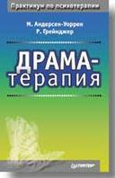 Драматерапия  Андерсен-Уоррен М., Грейнджер Р. купить