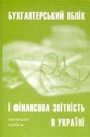 Бухгалтерський облік і фінансова звітність в Україні  за ред. С.Ф. Голова купить