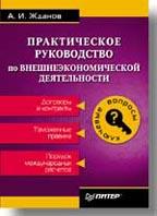 Практическое руководство по внешнеэкономической деятельности  Жданов А. И. купить
