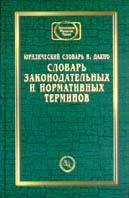 Юридический словарь законодательных и нормативных терминов  Дахно И. И.  купить