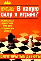В какую силу я играю? Шахматные тест-партии Полуоткрытые дебюты  Костров В. купить