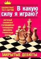 В какую силу я играю? Шахматные тест-партии Закрытые дебюты  Костров В. купить