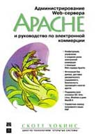 Администрирование Web-сервера Apache и руководство по электронной коммерции  Скотт Хокинс  купить