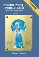 Криптография и защита сетей: принципы и практика. 2-е издание   Вильям Столлингс  купить
