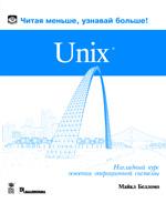 Unix: наглядный курс освоения операционной системы  Майкл Белломо купить