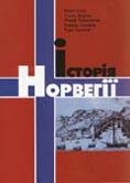Історія Норвегії  Гелле К., Дюрвік С., Даніельсон Р., Говланд Е., Грьонлі Т купить