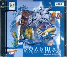 Большая энциклопедия Кирилла и Мефодия 2001 (2 CD)   купить