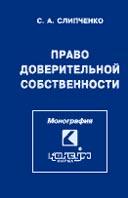 ПРАВО ДОВЕРИТЕЛЬНОЙ СОБСТВЕННОСТИ   СЛИПЧЕНКО Святослав Александрович купить