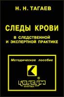 СЛЕДЫ КРОВИ В СЛЕДСТВЕННОЙ И ЭКСПЕРТНОЙ ПРАКТИКЕ   Николай Николаевич ТАГАЕВ купить