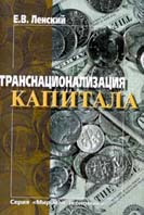 Транснационализация капитала   Е. В. Ленский купить