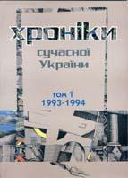 Хроніки сучасної України. Том 1. 1993-1994   купить