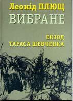 Екзод Тараса Шевченка  Л. Плющ купить