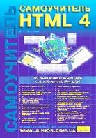 САМОУЧИТЕЛЬ HTML 4  А. Г. Жадаев купить