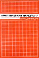 Политический  маркетинг. Искусство и наука побеждать на выборах  Фархад Ильясов купить