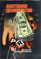 Анатомия демократии, или Черный PR как институт гражданского общества  А. В. Лукашев, А. В. Пониделко  купить