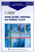 Поведение фирмы на рынке услуг  И. А. Ревинский, Л. С. Романова  купить