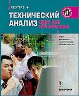 """Технический анализ. Курс для начинающих (Серия """"Reuters для финансистов"""")/Introduction to Technical Analysis   купить"""